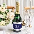 Etiquette Bouteille Mariage Bleu Ottoman gratuit